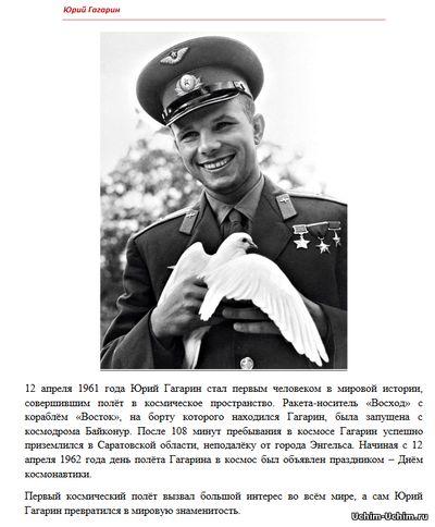 Почему Юрий Гагарин добродетель?